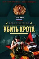 Илья Деревянко Убить крота 978-5-699-21441-9