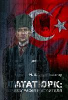 Ганіоглу Шюкрю М. Ататюрк: Біографія мислителя 978-617-719-293-9