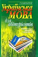 Козачук Г. Українська мова для абітурієнтів: Навчальний посібник 978-966-642-345-3