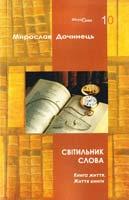 Дочинець Мирослав Світильник слова. Книга життя. Життя книги 978-966-8269-36-8