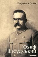 Сулєя Влодзімєж Юзеф Пілсудський 978-966-378-598-1