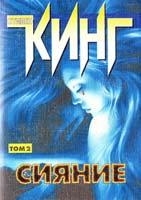 Кинг Стивен Сияние: Роман в 2-х томах. Т. 2 5-237-05324-6