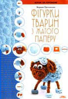 Третьякова Марина Фігурки тварин з жатого паперу 978-966-2516-27-2