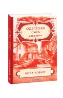 Юлия Верба Одесская сага. Книга 2. Ноев ковчег 978-966-03-9225-0