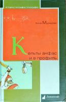 Мурадова Анна Кельты анфас и в профиль 978-5-91678-053-6