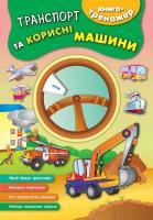 Смирнова К. В. Транспорт та корисні машини 978-966-284-453-5