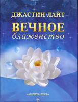 Джастин Лайт Вечное блаженство 5-94355-411-4
