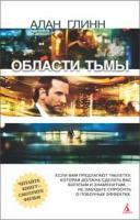 Глинн Алан Области тьмы 978-5-389-01973-7