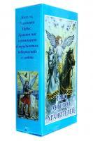 Таро ангелов-хранителей. 78 карт