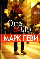 Леви Марк Она & Он 978-5-389-09876-3