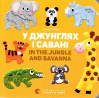 Забара Олена У джунглях і савані / In the jungle and savanna 978-617-679-313-7