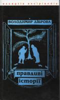 Діброва Володимир Правдиві історії 9789663592824