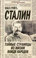 Грейгъ Ольга Сталин: тайные страницы из жизни вождя народов 978-5-699-52039-8