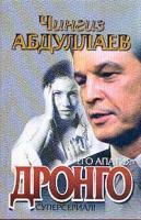 Абдуллаев Ч.А. Его апатия: Роман 5-17-025260-9, 5-271-09232-1
