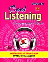 Острицька Наталія, Сапронова Вікторія Cool Listening. Intermediate Level. Вправи і завдання з англійської мови для розвитку навичок аудіювання. Середній рівень 978-617-030-384-4