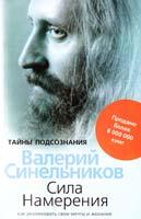 Синельников Валерий Сила Намерения. Как реализовать свои мечты и желания 978-5-227-02490-9