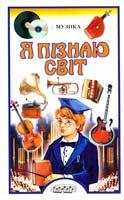 Авт.-упоряд. А. С. Кленов Музика. Дитяча енциклопедія 966-661-132-5