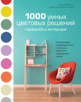 Отт Дженнифер 1000 умных цветовых решений гардероба и интерьера 978-5-389-14672-3