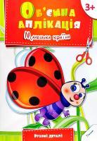 Гончарова Олена Маленька країна 978-617-7164-61-5