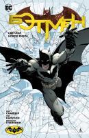 Снайдер Скотт Бэтмен. Светлое новое вчера (1-й вариант) 978-5-389-12077-8
