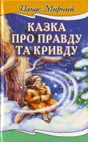 Мирний П. Казка про правду та кривду 966-661-752-8