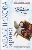 Мельникова И.А. Дикая Лиза 5-699-17847-3