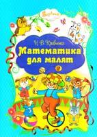 Кравченко Н. Математика для малят 978-966-459-489-6