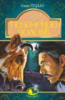 Гуцало Євген Позичений чоловік : роман 978-966-10-5623-6