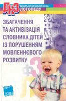 Упоряд. Є. П. Кулькіна Збагачення та активізація словника дітей із порушенням мовленнєвого розвитку 978-966-495-068-5