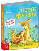 Федієнко Василь Лісові тварини. Книжка-загадка 978-966-429-343-0