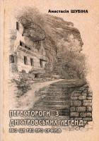 Шубіна Анастасія Перестороги з Дністровських легенд, або ще раз про орфіків 978-966-2190-24-3