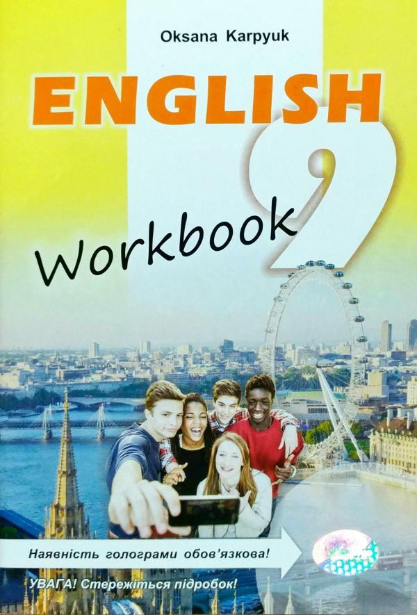 англійська мова 8 клас карпюк нова програма гдз