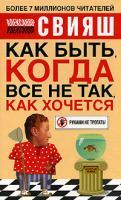 Александр Свияш Как быть, когда все не так, как хочется 978-5-17-048846-9, 978-5-271-19079-7