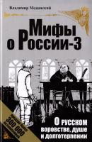 Мединский Владимир О русском воровстве, душе и долготерпении 978-5-373-04662-6
