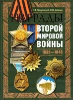 Сергей Потрашков , И. Лившиц Награды Второй мировой войны 978-5-699-29296-7