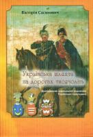 Сасинович Вікторія Українська шляхта на дорогах тисячоліть 978-966-8432-14-9