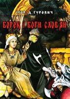 Гуревич Ігор Д. Борек і Боги слов'ян 978-966-634-667-7