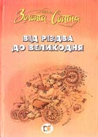 Упоряд. Г. Басюк Від Різдва до Воскресіння 978-966-1651-10-3