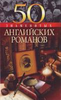 Васильева Е.К. 50 знаменитых английских романов 966-03-2304-2