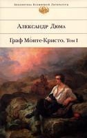 Александр Дюма Граф Монте-Кристо. Том 1 5-699-19166-6