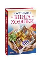 Згурская Мария Настольная книга хозяйки 978-966-03-4169-2