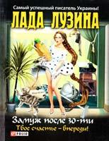 Лузина Лада Замуж после 30-ти, твое счастье — впереди! 978-966-03-6067-9