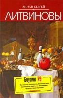 Анна и Сергей Литвиновы Боулинг 79 978-5-699-36141-0