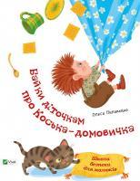 Пилипенко Ольга Байки діточкам про Коська-домовичка 978-617-690-712-1