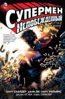 Снайдер Скотт Супермен непобежденный 978-5-389-09800-8