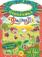 Смирнова К. В. Ферма. Панорамка-фантазія з багаторазовими наліпками 978-966-284-634-8