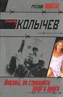 Владимир Колычев Пацаны, не стреляйте друг в друга 978-5-699-28874-8
