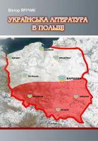 Яручик Віктор Українська література в Польщі 978-966-2115-99-4