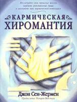 Джон Сен-Жермен Кармическая хиромантия 5-17-028702-х, 5-271-10902-х, 0-7387-0317-6