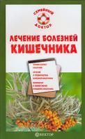 О. В. Живайкина, С. С. Абрамова, Ю. В. Грубякова Лечение болезней кишечника 5-9684-0973-8